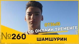 Отзыв Жени о онлайн-тренинге Владимира Шамшурина. Пикап. Пикап мастер.