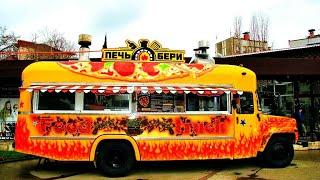 "Пицца на дровах  - футтракт ""Печь Бери"""
