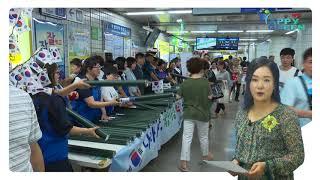 8월 3주_ 태극기 무료 나눠주기 행사 개최 영상 썸네일