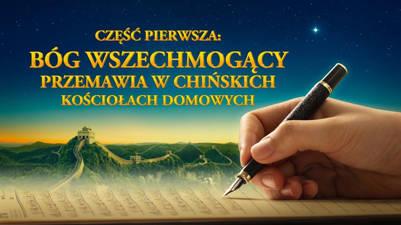 Film dokumentalny 2020 | Pojawienie się i dzieło Boga Wszechmogącego: historia narodzin i rozwoju Kościoła Boga Wszechmogącego (część 1)