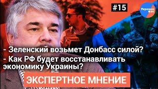#Ростислав_Ищенко отвечает на вопросы зрителей #15