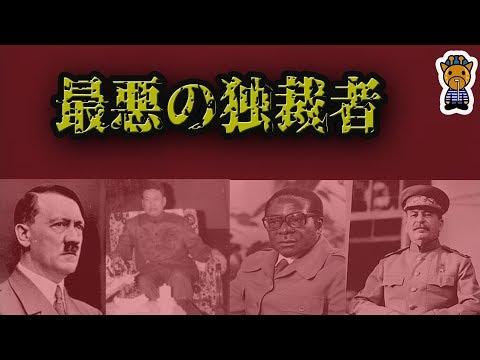 最悪な独裁者たち