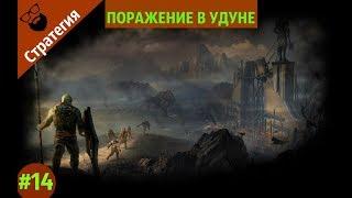 Средиземья Тени войны - УДУН. МЫ РАЗБИТЫ!   by Boroda Game