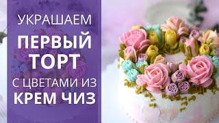 ПЕРВЫЙ торт с цветами из КРЕМ ЧИЗ Заварной крем чиз супер крем для цветов