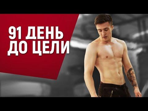 ПЕРВАЯ ТРЕНИРОВКА (Кроссфит) / 91 день до цели #1