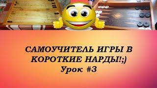 САМОУЧИТЕЛЬ ИГРЫ В КОРОТКИЕ НАРДЫ!;)  Урок №3