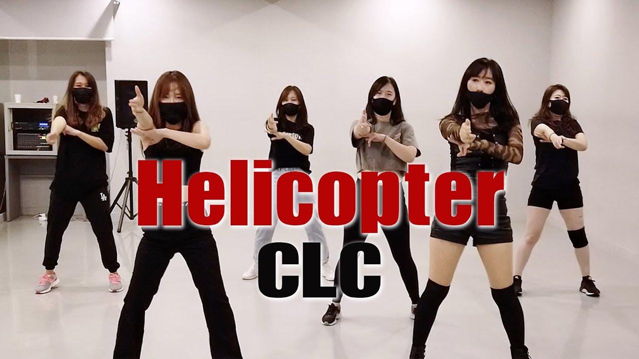 [주부반 회원영상] CLC(씨엘씨) - 'HELICOPTER' Full Cover Dance ㅣPREMIUM DANCE STUDIO (Hobby Class)