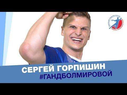 «Нравится вместе с командой бороться за мяч». Сергей Горпишин