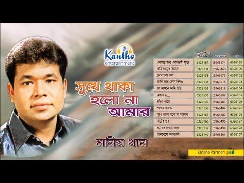 Monir Khan  Shukhe Thaka Holona Amar  সুখে থাকা হলোনা আমার  Full  Album
