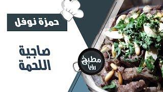 صاجية اللحمة - حمزة نوفل