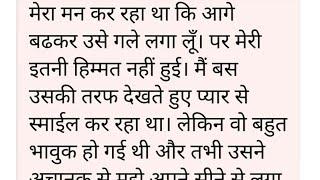 Romantic Story reading part 3 #parvindersharma #blogs #1ontrending