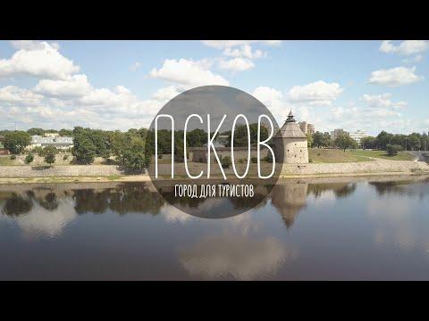 ПСКОВ - город для туристов/ PSKOV - A City For Tourists.