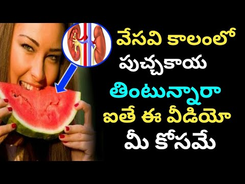 వేసవి కాలంలో పుచ్చకాయ తింటున్నారా Health Benefits About Water Milan Seeds in Telugu Telugu Poster