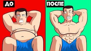 5 Простых Упражнений для Толстяков Начни Сегодня
