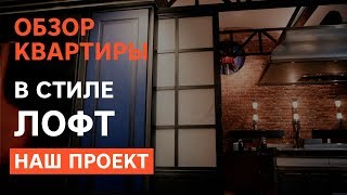 Обзор квартиры в стиле лофт. Дизайнерский проект. Квартира в центре Москвы. Наш проект