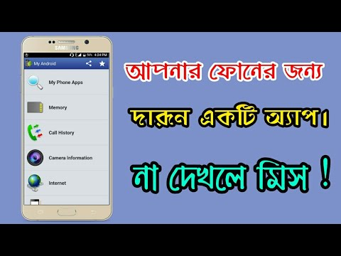 Android Phone Soper Apps.You Tube Channel Bangla Technical Tips