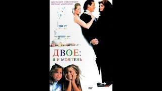 Первая встреча Алисы и Аманды ... отрывок из фильма (Двое: Я и Моя Тень/It Takes Two)1995