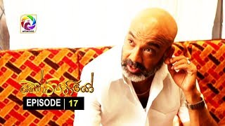 Kotipathiyo Episode 17 කෝටිපතියෝ  | සතියේ දිනවල රාත්රී  8.55 ට . . . Thumbnail