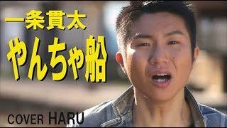 「やんちゃ船」一条貫太 cover HARU