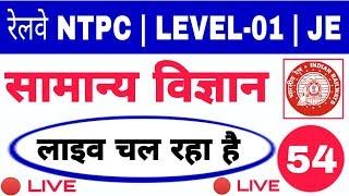 General Science/ सामान्य विज्ञान -  #LIVE_CLASS 🔴 For रेलवे NTPC,Group D,or  JE- 54