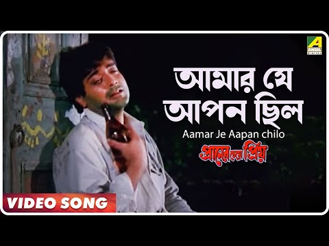 Aamar je Aapan chilo | Praner Cheye Priya | Bengali Movie Song | Kumar Sanu