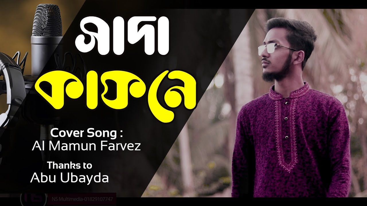 Best Islamic Song || Sada Kafon (Cover) || সাদা কাফন || Heaven Tune Studio and NS24TV Official Song