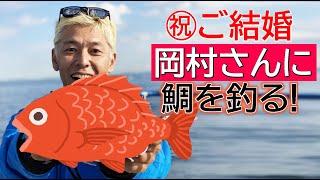 ナイナイ岡村さんへ【奇跡】結婚祝いの鯛を釣ってやる