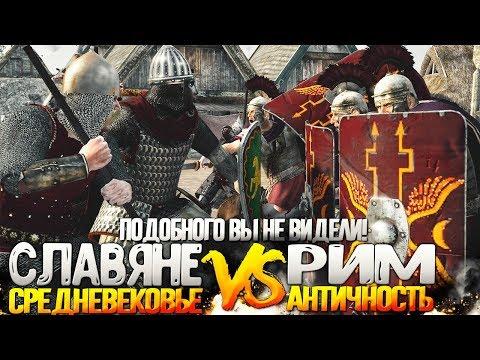 Русь VS Римская Империя! Античность против Средневековья!