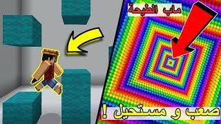 ماينكرافت : اصعب كستم ماب الطيحة ! - Minecraft : THE DROPPER
