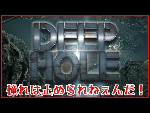 【DEEP HOLE】穴が開いてたら入るよね・・・?
