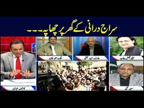 Off The Record | Kashif Abbasi | ARYNews | 21 February 2019