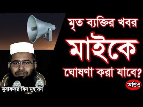 Bangla Waz Mrito Bektir Khobor Mic a Ghoshona Kora Jabe? by Mujaffor bin Mohsin