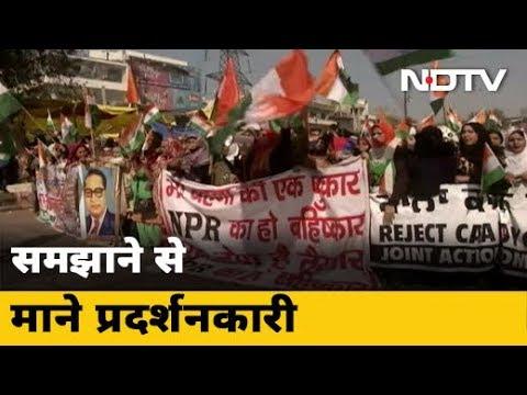Amit Shah से मिलने जा रहे Shaheen Bagh के प्रदर्शनकारियों का मार्च रोका गया