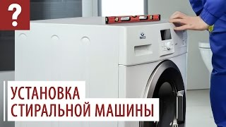 Как правильно установить стиральную машину?(, 2013-01-17T12:42:32.000Z)