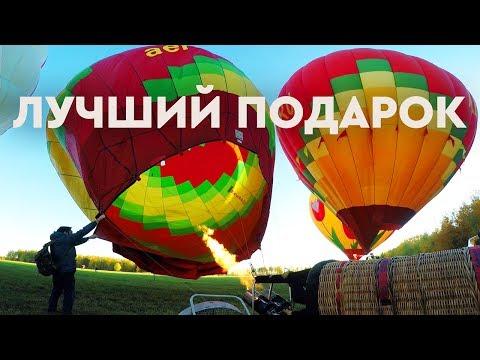 Полет на воздушном шаре в подмосковье. Полет от взлета до посадки. Посвящение в графы