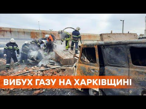 Факти ICTV: Тела погибших, сгоревшие машины и разбросанные кирпичи. Взрыв газа в Харьковской области