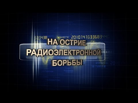 На острие радиоэлектронной борьбы. Юрий Мажоров