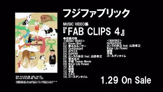 フジファブリック 『FAB CLIPS 4』Official Teaser