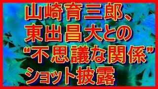 """山崎育三郎『あなそれ』、東出昌大との""""不思議な関係""""ショット披露 タイ..."""