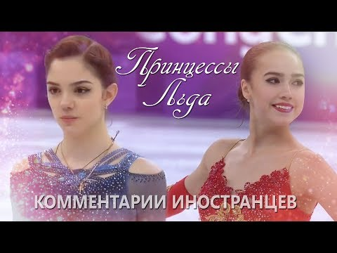 АЛИНА ЗАГИТОВА и ЕВГЕНИЯ МЕДВЕДЕВА - Комментарии иностранцев