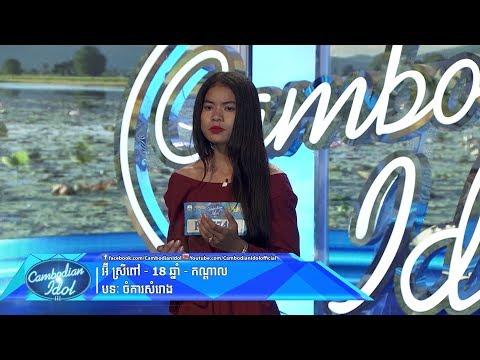 Cambodian Idol Season 3 | Judge Audition Week 1 | Y Srey Peuv | Chamka Som Rong