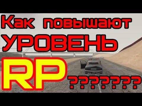 Как АДМИНЫ Advance RP повышают РП на СЕРВЕРЕ в GTA SAMP ??? thumbnail