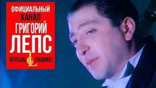 Смотреть клип Григорий Лепс - Храни Вас Бог