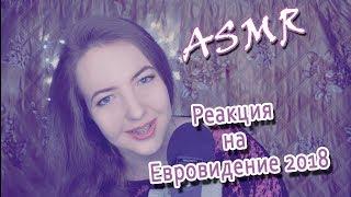 ДУШЕВНЕНЬКОЕ АСМР: поговорим о Евровидении 2018   ASMR russian whisper