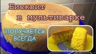 видео Как приготовить в мультиварке бисквит