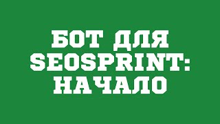 Бот для Seosprint : Начало. Распознавание капчи на Seosprint без сервисов