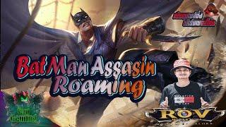 Rov : Batman Roaming ฝั่งศัตรูเสี่ยวเลย