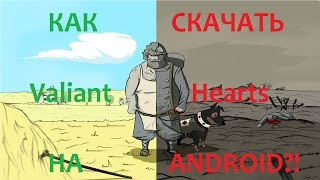 Valiant Hearts The Great War Как Скачать На Android?!