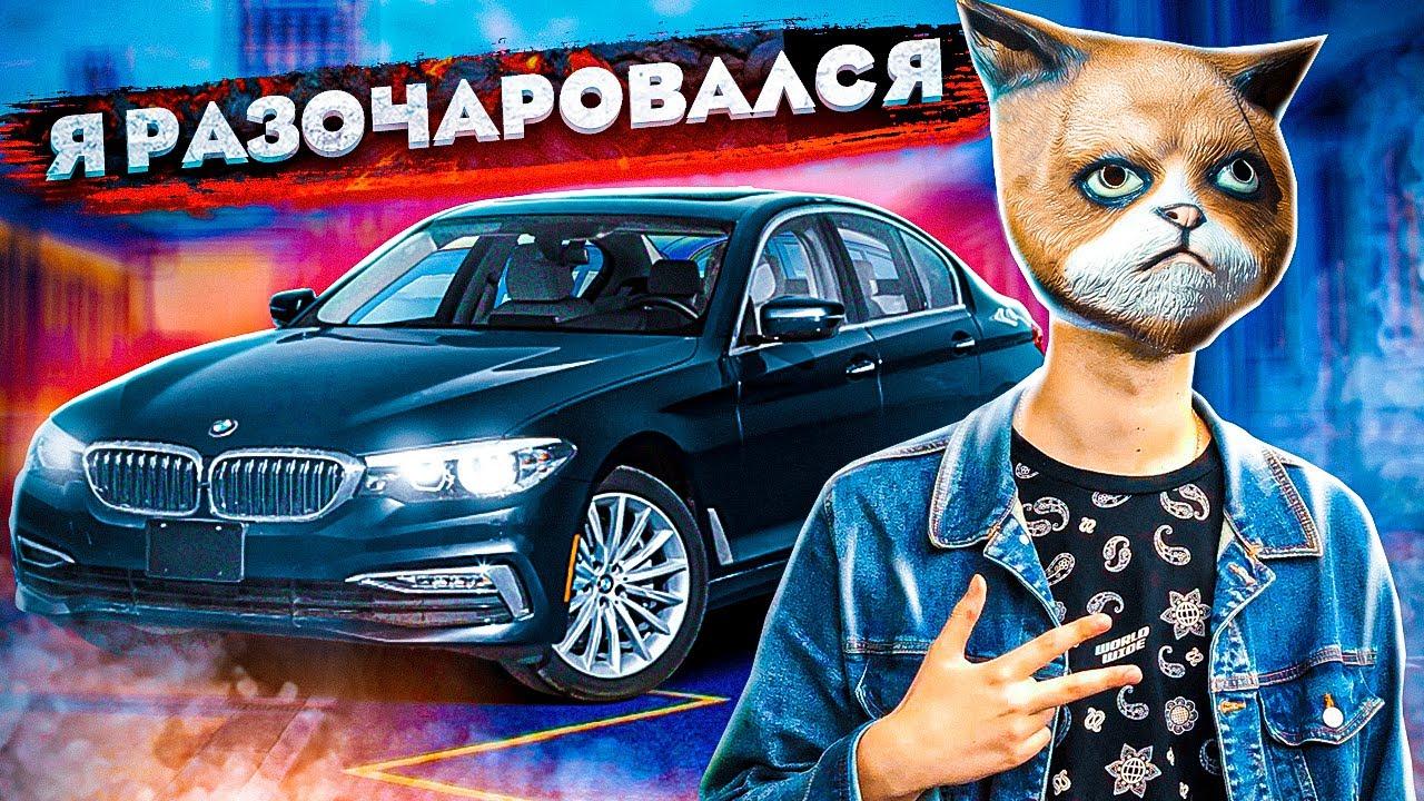Я хотел купить ЭТУ Тачку, но РАЗОЧАРОВАЛСЯ / BMW 520D G30