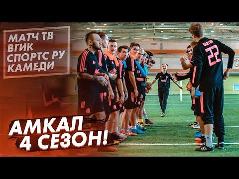 АМКАЛ заявляется в чемпионат по ФУТБОЛУ / Фильм о новом 4-ом сезоне!